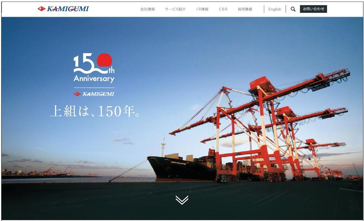 150th_TOP_kamigumi.jpg